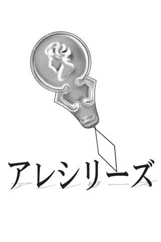 アレシリーズ | アプリレビュー ...