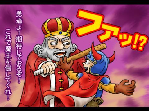 勇者「ひのきの棒をくれるんですか!?」 王様「そうじゃ」