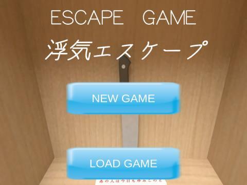 ゲーム エスケープ