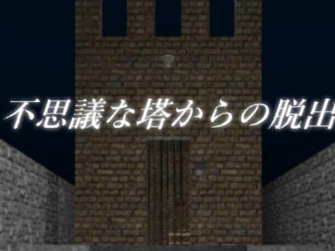 脱出 ゲーム 不思議 な 塔